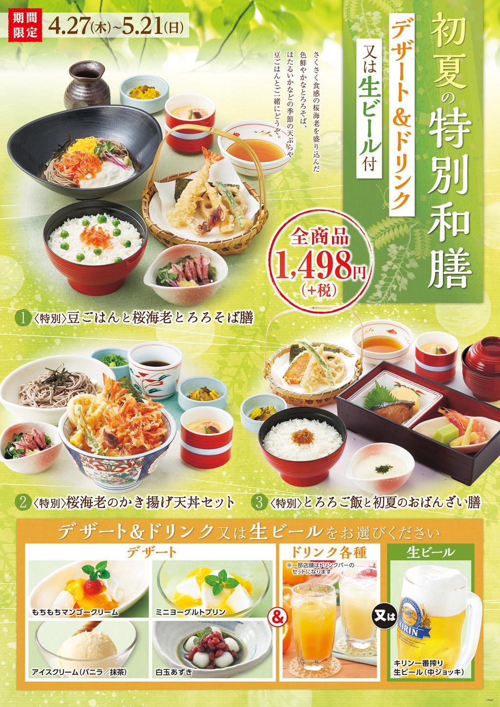 メニュー 和食 さと 和食さとのメニュー人気ランキングベスト10!口コミ付き!
